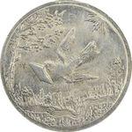 سکه شاباش کبوتر 1329 - MS63 - محمد رضا شاه