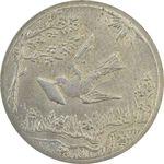 سکه شاباش کبوتر 1329 - MS61 - محمد رضا شاه