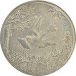 سکه شاباش کبوتر 1329 - AU55 - محمد رضا شاه