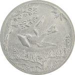 سکه شاباش کبوتر 1329 - EF40 - محمد رضا شاه