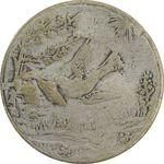 سکه شاباش کبوتر 1329 - VF20 - محمد رضا شاه