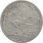 سکه شاباش کبوتر 1329 - VF35 - محمد رضا شاه