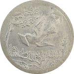 سکه شاباش کبوتر 1330 (بدون خجسته نوروز) - MS64 - محمد رضا شاه