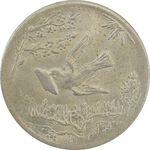 سکه شاباش کبوتر 1330 (بدون خجسته نوروز) - MS61 - محمد رضا شاه