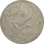 سکه شاباش کبوتر 1330 (بدون خجسته نوروز) - AU58 - محمد رضا شاه