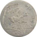سکه شاباش کبوتر 1330 (بدون خجسته نوروز) - EF45 - محمد رضا شاه