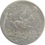 سکه شاباش کبوتر 1330 (بدون خجسته نوروز) - EF40 - محمد رضا شاه