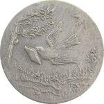 سکه شاباش کبوتر 1330 (بدون خجسته نوروز) - VF35 - محمد رضا شاه