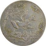 سکه شاباش کبوتر 1330 (بدون خجسته نوروز) - VF30 - محمد رضا شاه
