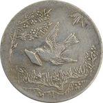 سکه شاباش کبوتر 1330 (بدون خجسته نوروز) چرخش حدود 100 درجه - EF40 - محمد رضا شاه