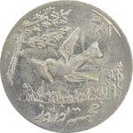 سکه شاباش کبوتر 1330 (با خجسته نوروز) - MS63 - محمد رضا شاه