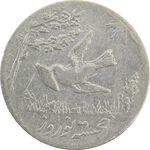 سکه شاباش کبوتر 1330 (با خجسته نوروز) - VF25 - محمد رضا شاه
