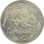 سکه شاباش کبوتر 1331 (با خجسته نوروز) - MS64 - محمد رضا شاه