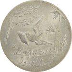 سکه شاباش کبوتر 1331 (با خجسته نوروز) - MS62 - محمد رضا شاه