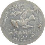 سکه شاباش کبوتر 1331 (با خجسته نوروز) - AU55 - محمد رضا شاه
