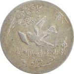 سکه شاباش کبوتر 1331 (با خجسته نوروز) - EF45 - محمد رضا شاه