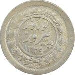 سکه شاباش نوروز پیروز 1329 - MS63 - محمد رضا شاه