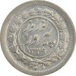 سکه شاباش نوروز پیروز 1329 - AU58 - محمد رضا شاه