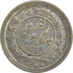 سکه شاباش نوروز پیروز 1329 - EF45 - محمد رضا شاه