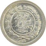 سکه شاباش نوروز پیروز 1330 - MS65 - محمد رضا شاه