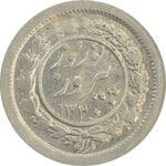 سکه شاباش نوروز پیروز 1330 - MS63 - محمد رضا شاه