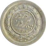سکه شاباش نوروز پیروز 1330 - EF45 - محمد رضا شاه