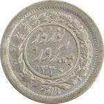 سکه شاباش نوروز پیروز 1330 - EF40 - محمد رضا شاه