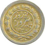 سکه شاباش نوروز پیروز 1330 (طلایی) - EF40 - محمد رضا شاه