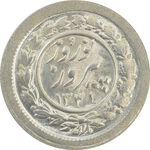 سکه شاباش نوروز پیروز 1331 - MS65 - محمد رضا شاه