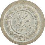 سکه شاباش نوروز پیروز 1331 - MS64 - محمد رضا شاه