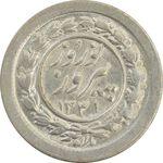 سکه شاباش نوروز پیروز 1331 - MS63 - محمد رضا شاه