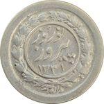 سکه شاباش نوروز پیروز 1331 - AU50 - محمد رضا شاه