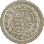 سکه شاباش نوروز پیروز 1331 - EF45 - محمد رضا شاه
