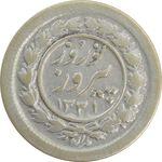 سکه شاباش نوروز پیروز 1331 - VF35 - محمد رضا شاه