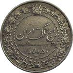 سکه 50 دینار 1307 - EF40 - رضا شاه
