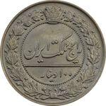 سکه 100 دینار 1305 - MS63 - رضا شاه