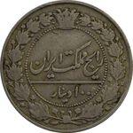 سکه 100 دینار 1305 - VF35 - رضا شاه