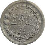 سکه ربعی 1304 - EF45 - رضا شاه