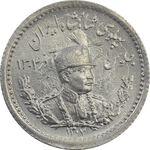 سکه 500 دینار 1307 - MS63 - رضا شاه