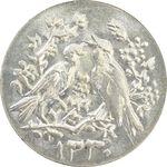 سکه شاباش مرغ عشق 1330 - MS64 - محمد رضا شاه