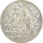 سکه شاباش مرغ عشق 1330 - MS62 - محمد رضا شاه