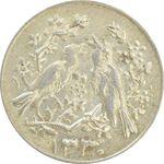 سکه شاباش مرغ عشق 1330 - EF45 - محمد رضا شاه