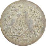 سکه شاباش مرغ عشق 1330 - EF40 - محمد رضا شاه