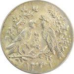 سکه شاباش مرغ عشق 1331 - MS63 - محمد رضا شاه