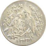 سکه شاباش مرغ عشق 1331 - MS62 - محمد رضا شاه