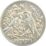 سکه شاباش مرغ عشق 1331 - AU55 - محمد رضا شاه