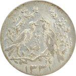 سکه شاباش مرغ عشق 1331 - EF45 - محمد رضا شاه