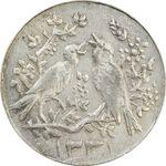 سکه شاباش مرغ عشق 1331 - EF40 - محمد رضا شاه