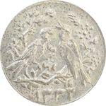 سکه شاباش مرغ عشق 1332 (کبوتر نامه بر) - MS62 - محمد رضا شاه