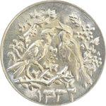 سکه شاباش مرغ عشق 1332 - MS63 - محمد رضا شاه